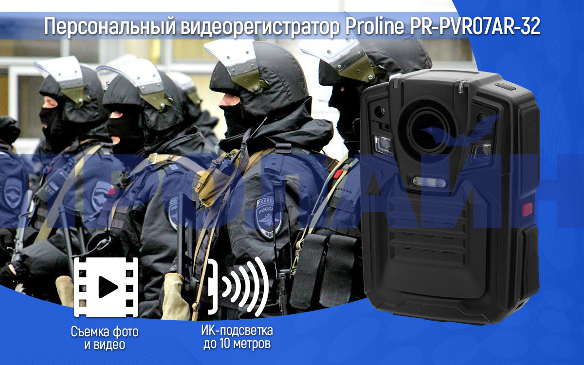 Персональный видеорегистратор Proline PR-PVR07AR-32