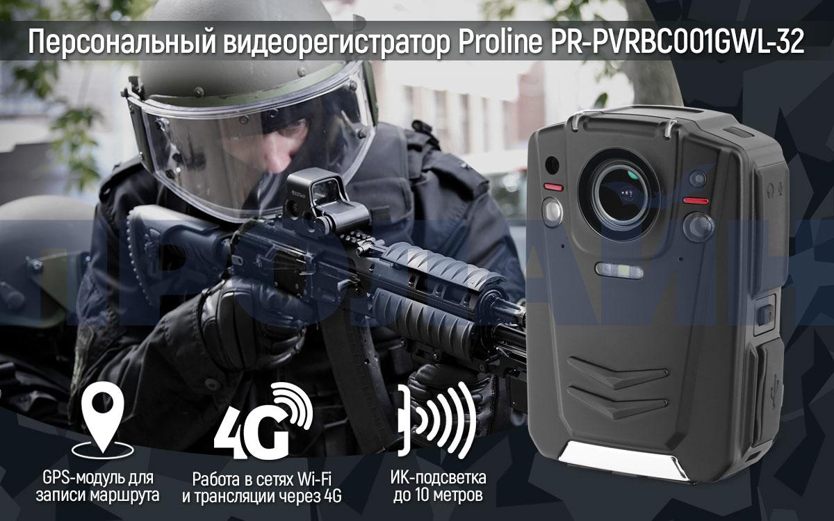 Персональный видеорегистратор Proline PR-PVRBC001GWL-32
