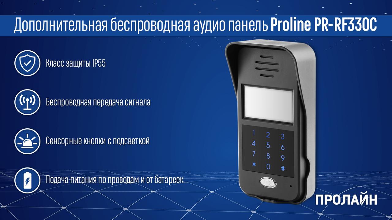 Дополнительная беспроводная аудио панель Proline PR-RF330С