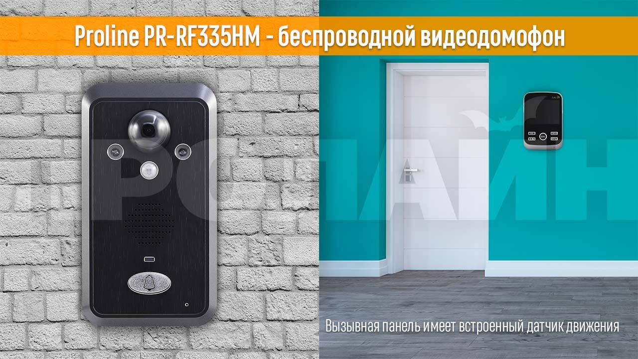 Беспроводной видеодомофон Proline PR-RF335HM