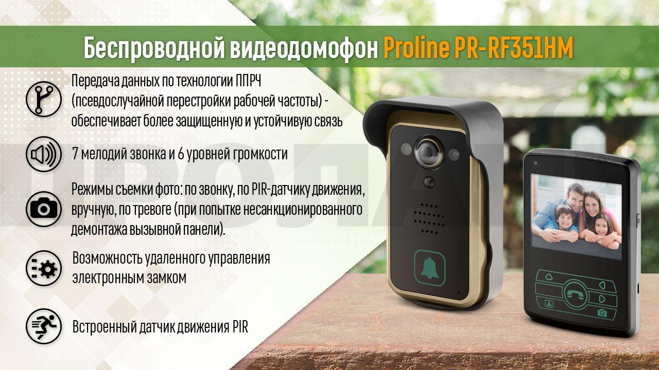 Беспроводной видеодомофон Proline PR-RF351HM