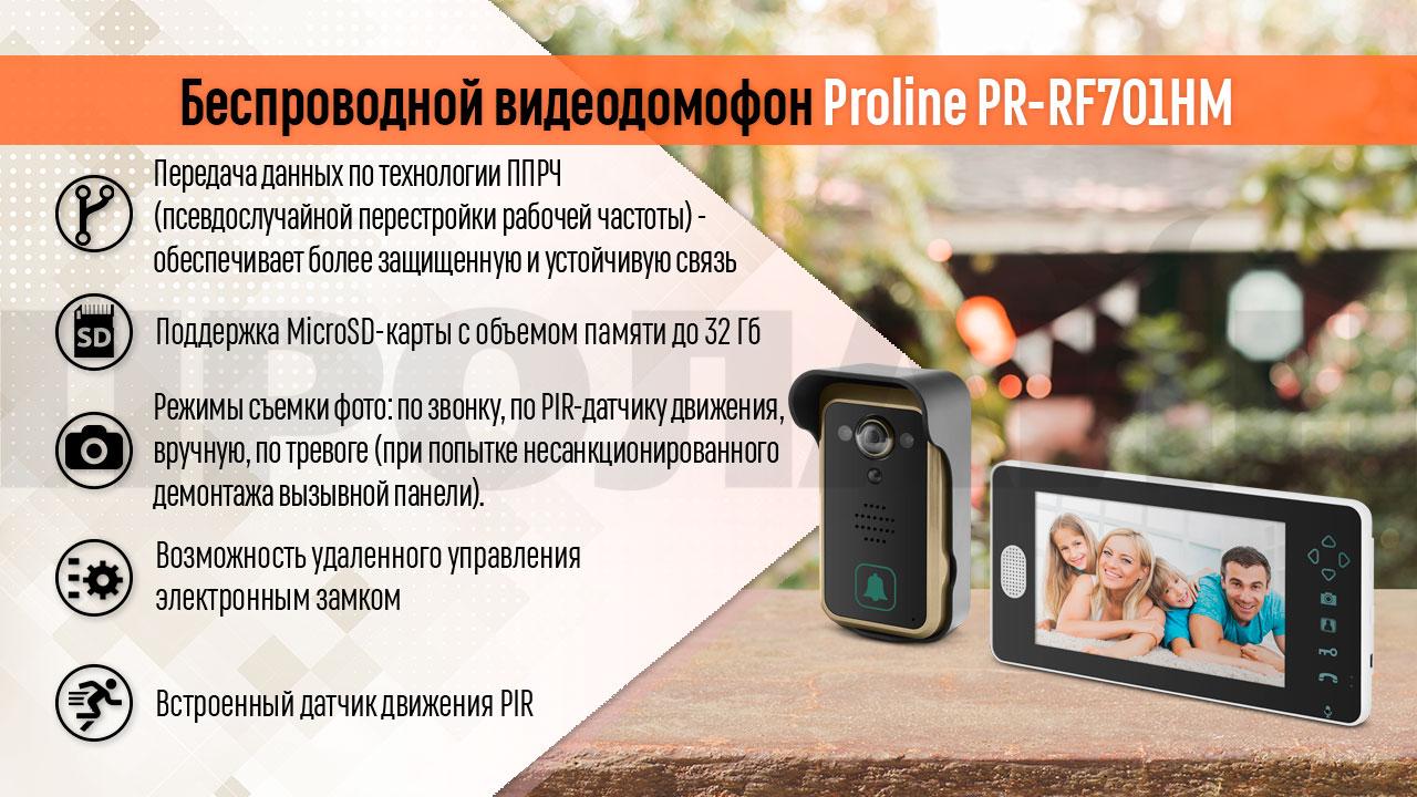 Беспроводной видеодомофон Proline PR-RF701HM