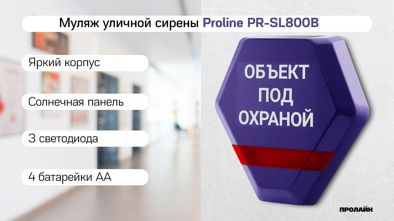 Муляж уличной сирены Proline PR-SL800B