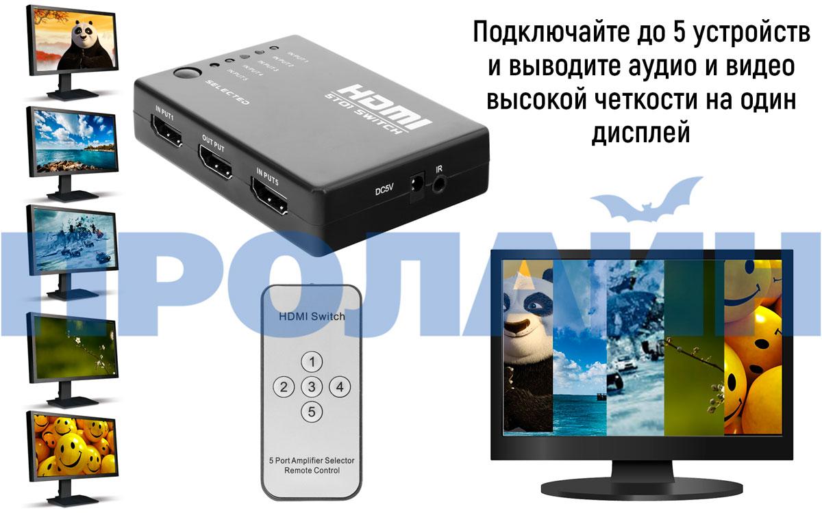 HDMI переключатель на 5 портов Proline PR-SW5HDMI1
