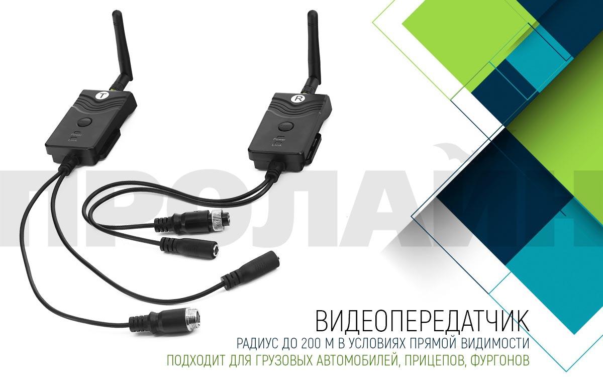Proline PR-TR601