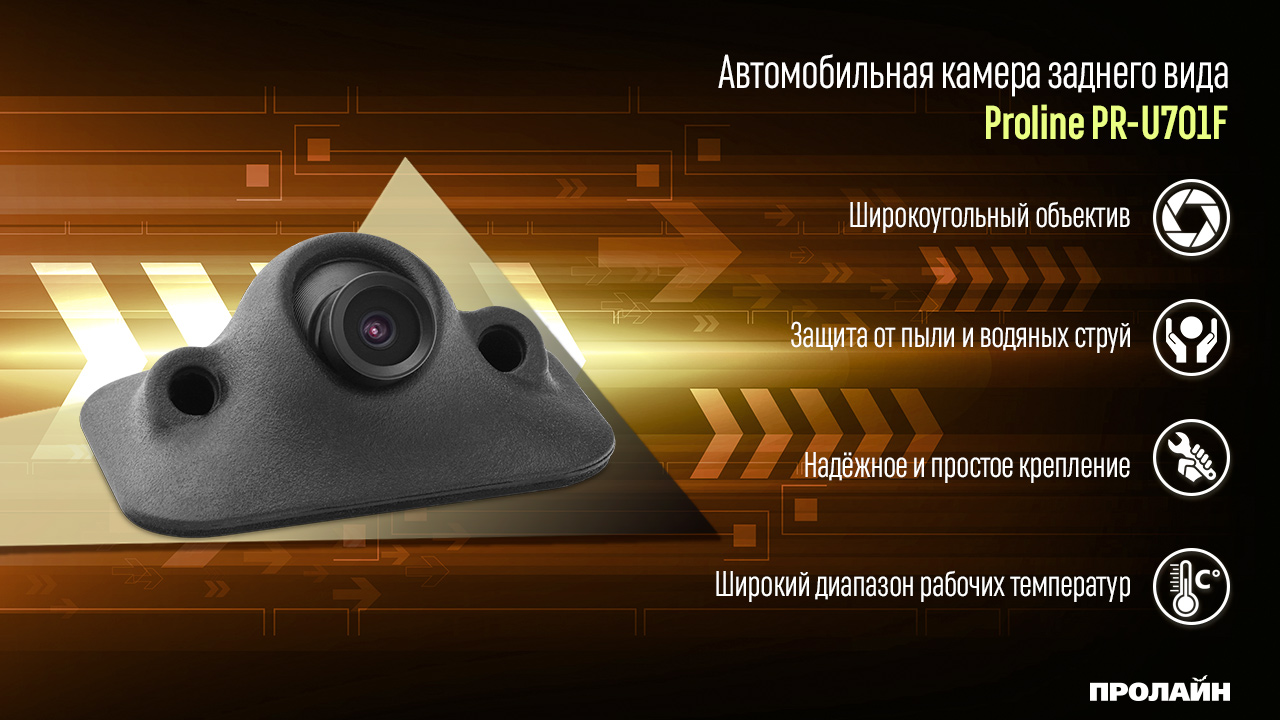 Автомобильная камера переднего вида Proline PR-U701F