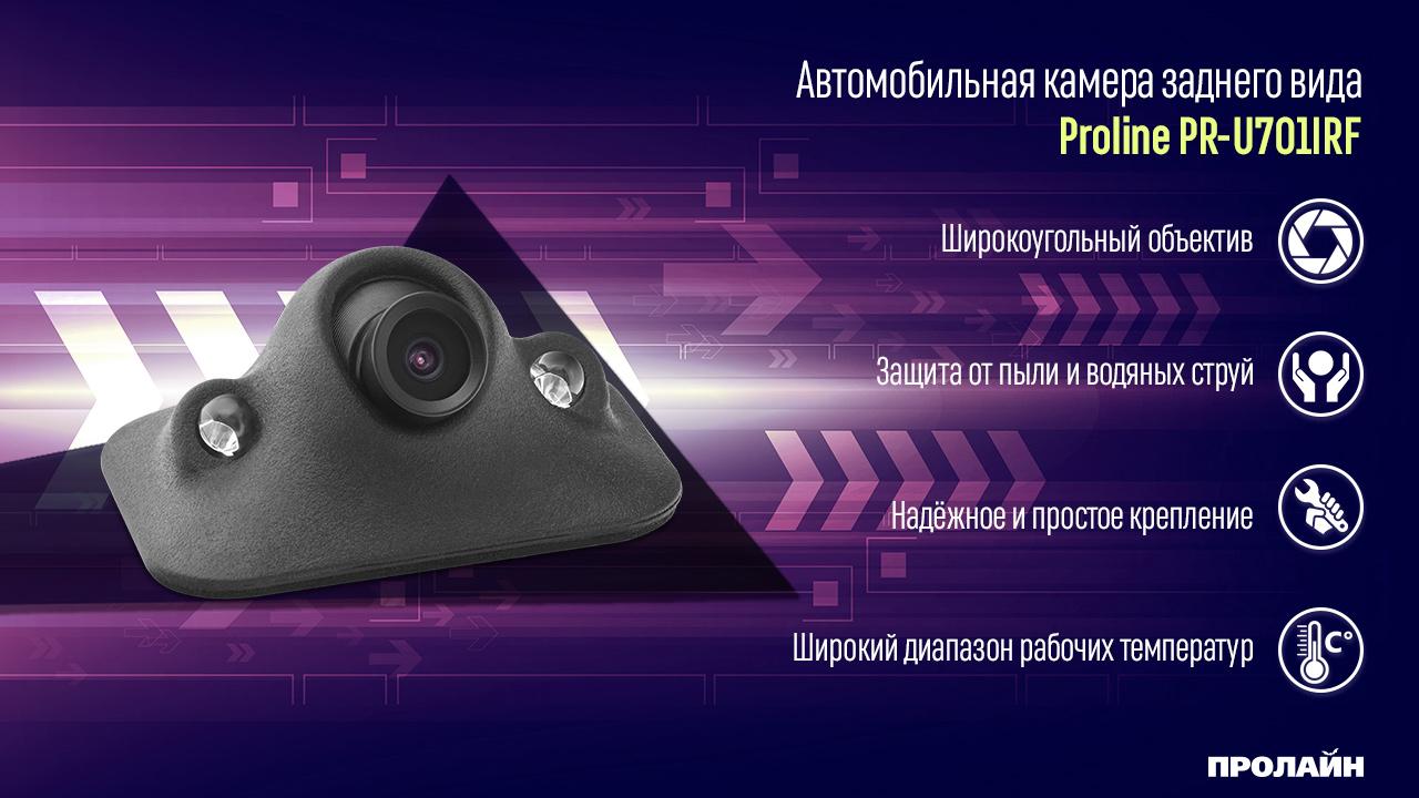 Автомобильная камера переднего вида с ИК-подсветкой Proline PR-U701IRF