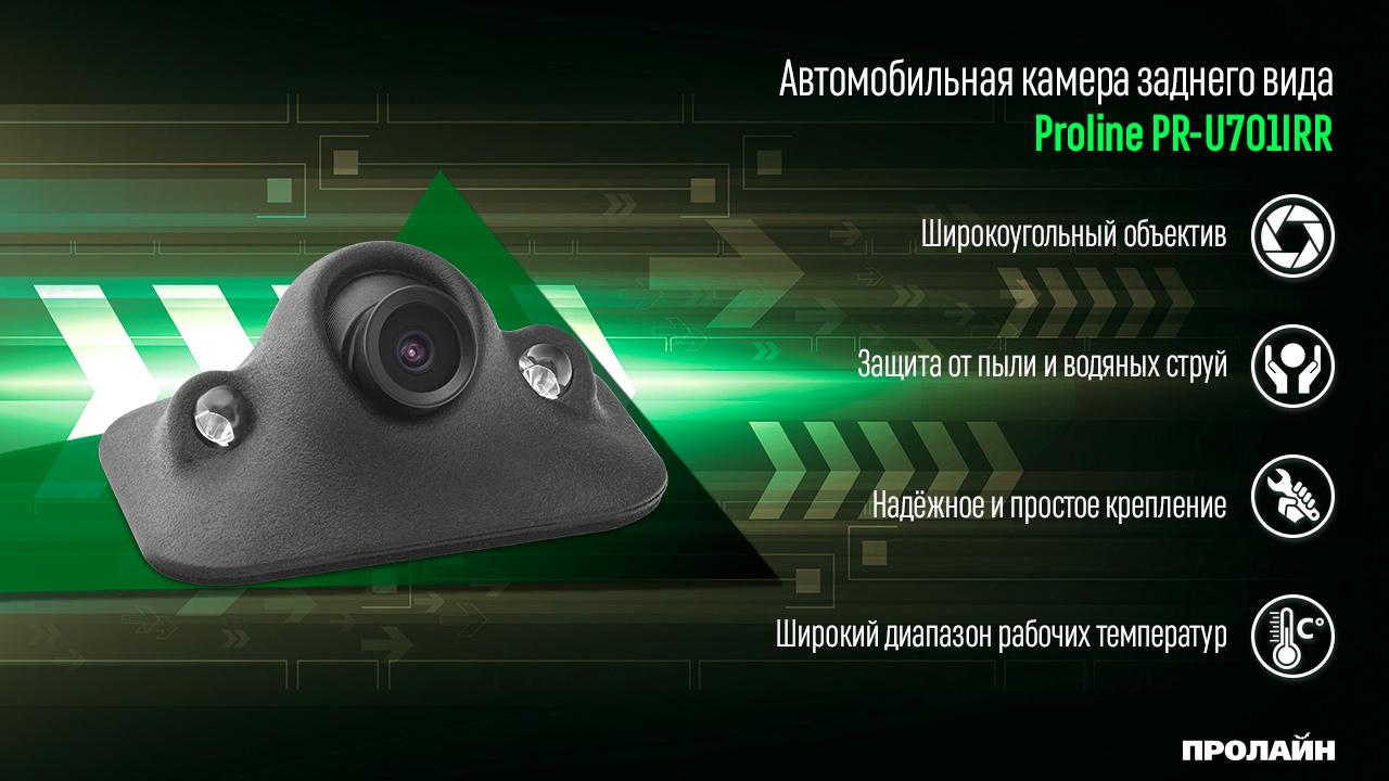 Автомобильная камера заднего вида с ИК-подсветкой Proline PR-U701IRR