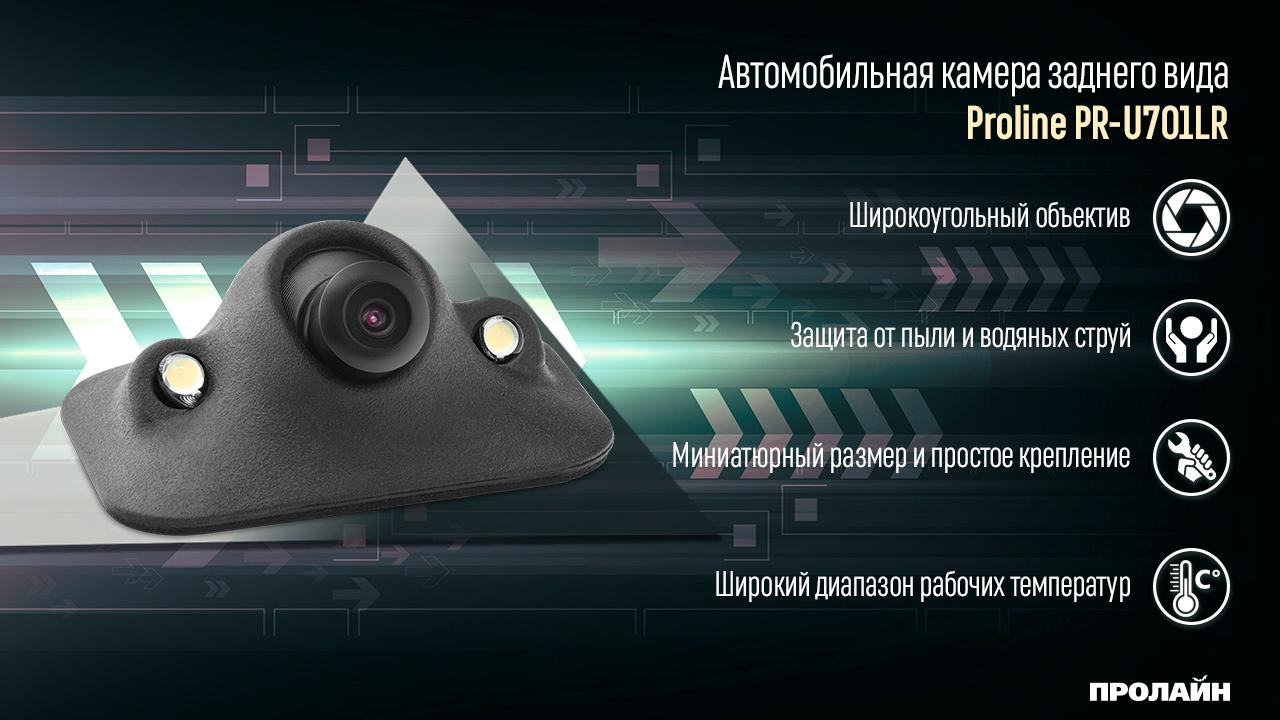 Автомобильная камера заднего вида Proline PR-U701LR