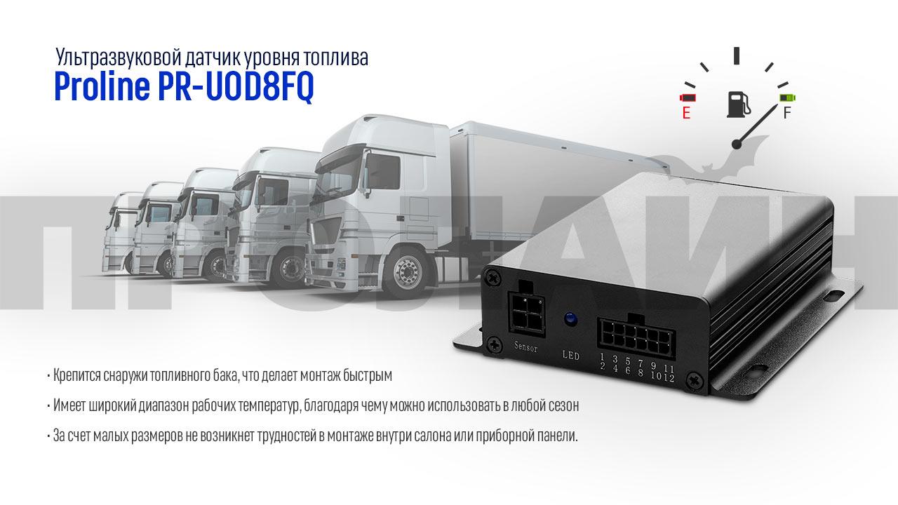 Ультразвуковой датчик уровня топлива Proline PR-UOD8FQ