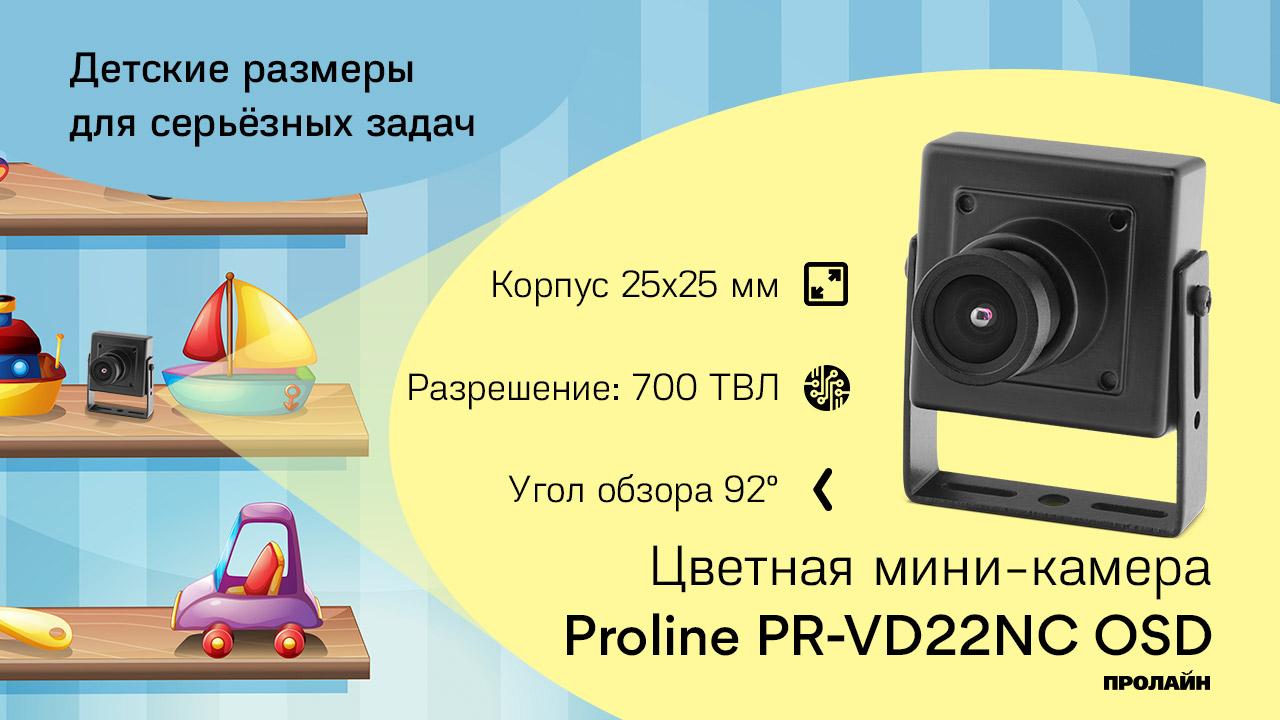 Цветная мини-камера Proline PR-VD22NC OSD