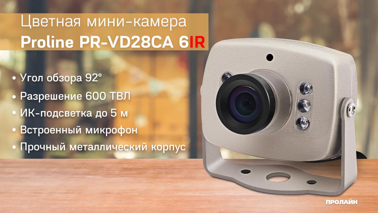 Миниатюрная видеокамера Proline PR-VD28CA 6IR