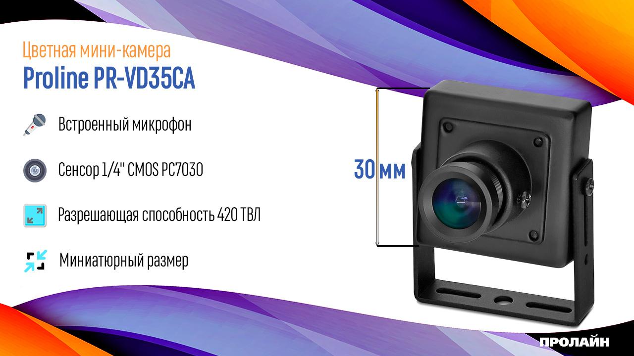 Цветная мини-камера с микрофоном Proline PR-VD31CA