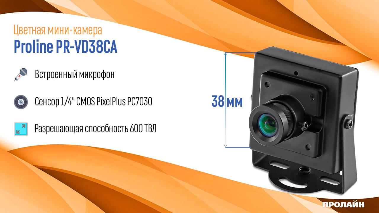 Цветная мини-камера с микрофоном Proline PR-VD38CA