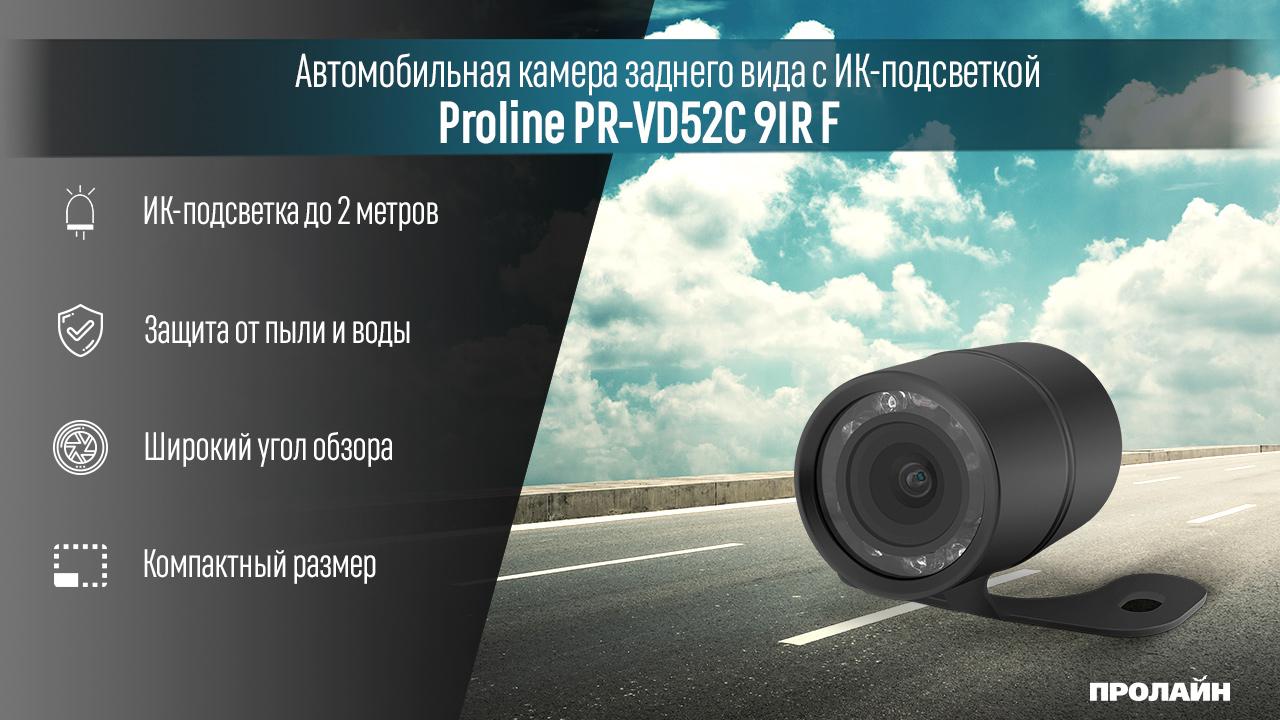 Автомобильная камера переднего вида с ИК-подсветкой Proline PR-VD52C 9IR F