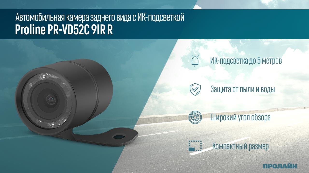 Автомобильная камера заднего вида с ИК-подсветкой Proline PR-VD52C 9IR R