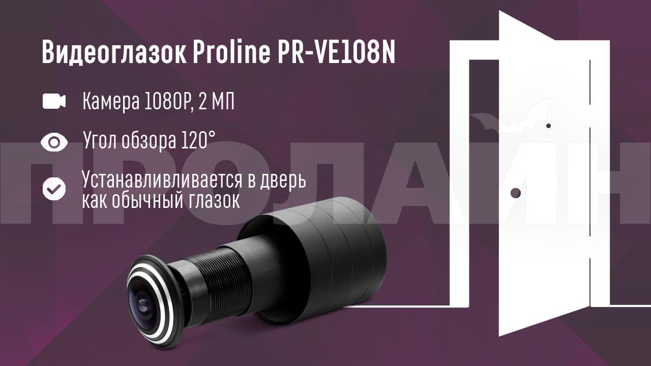 Видеоглазок Proline PR-VE108S с углом обзора 120 градусов