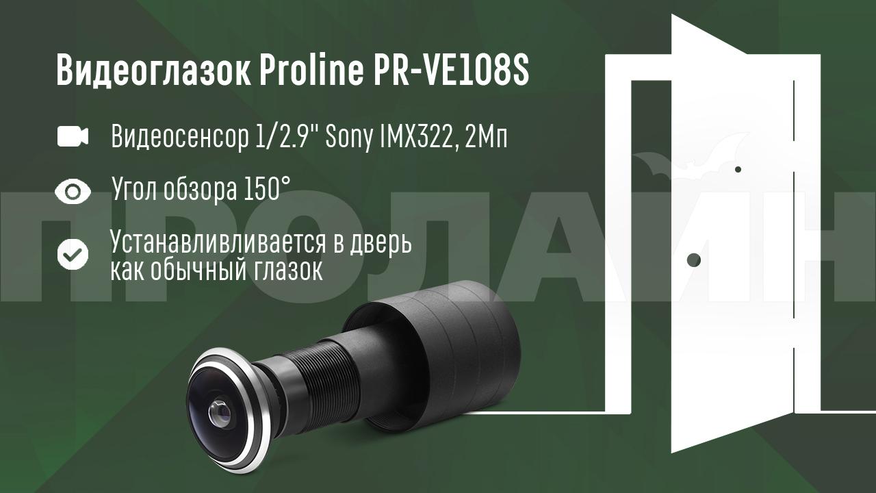Proline PR-VE108S
