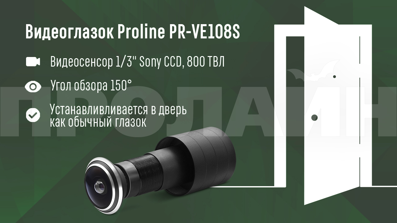 Видеоглазок Proline PR-VE108S с углом обзора 150 градусов