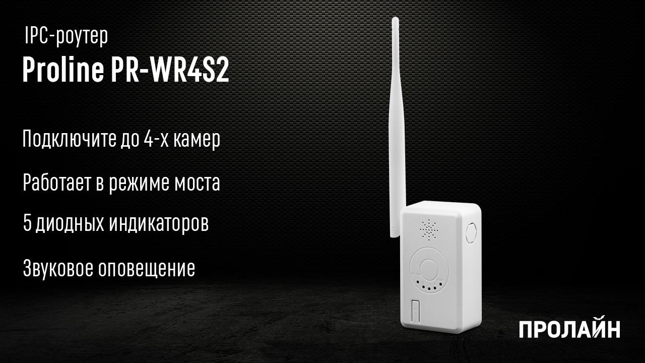 IPC-роутер Proline PR-WR4S2