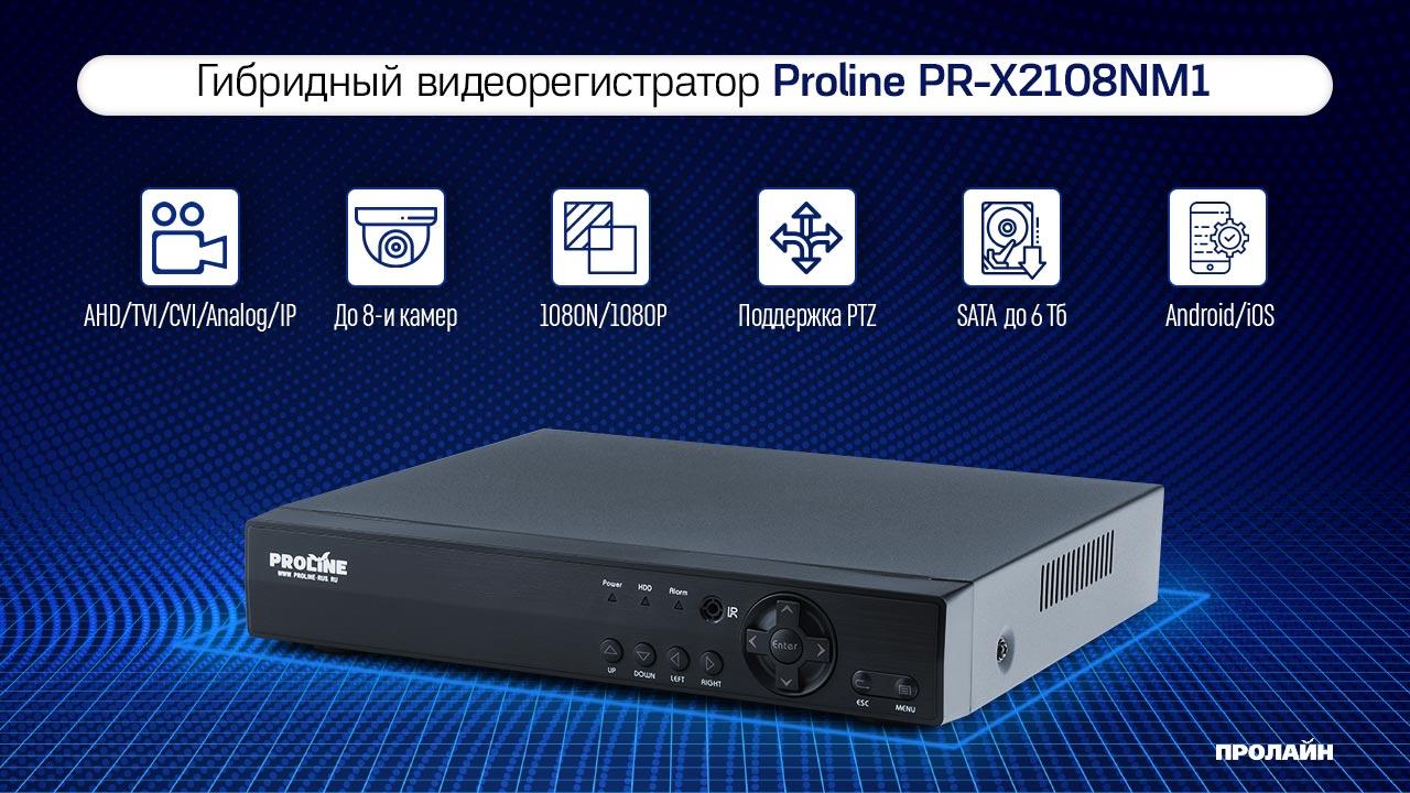 Гибридный видеорегистратор Proline PR-X2108NM1
