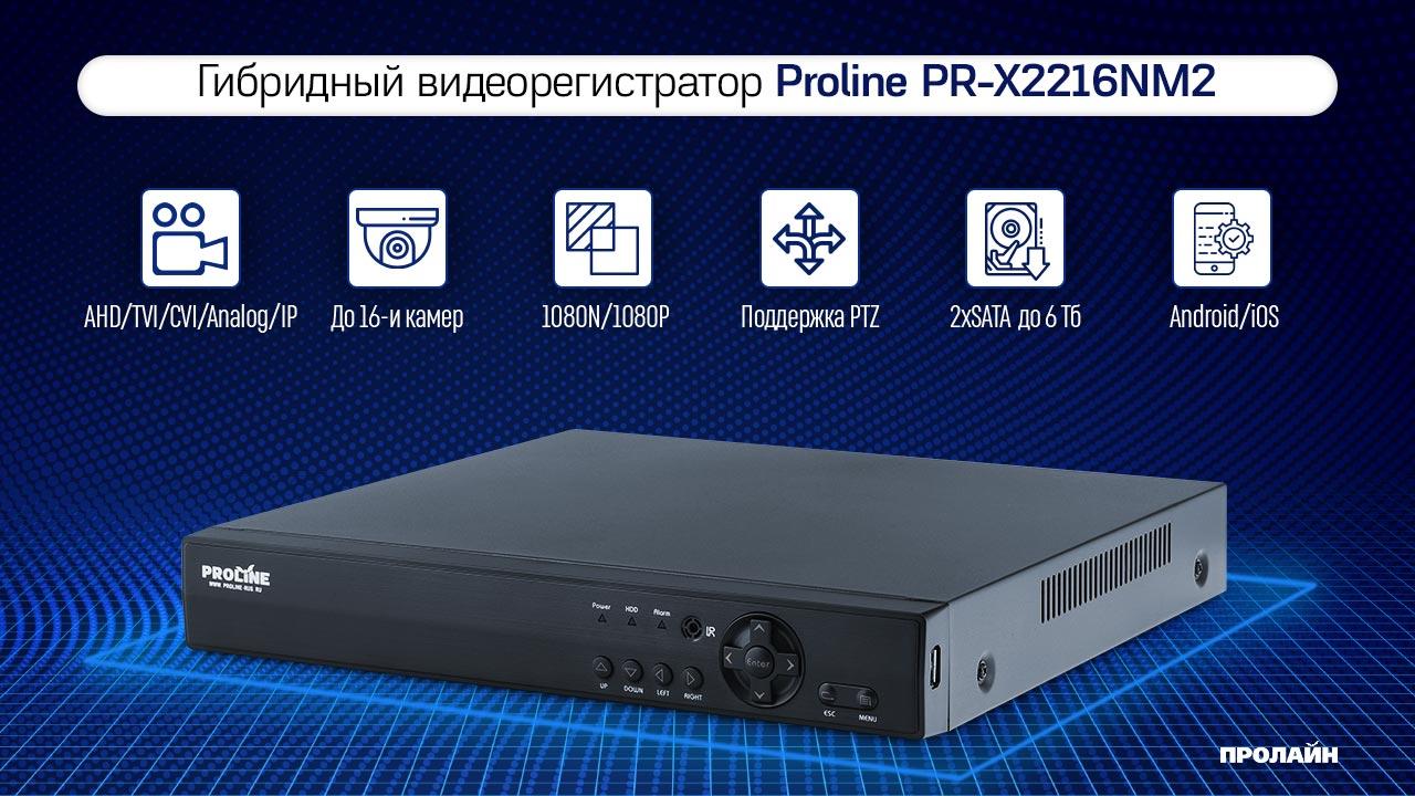 Гибридный видеорегистратор Proline PR-X2216NM2