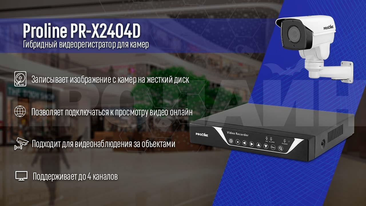XVR 5в1 видеорегистратор Proline PR-X2404D