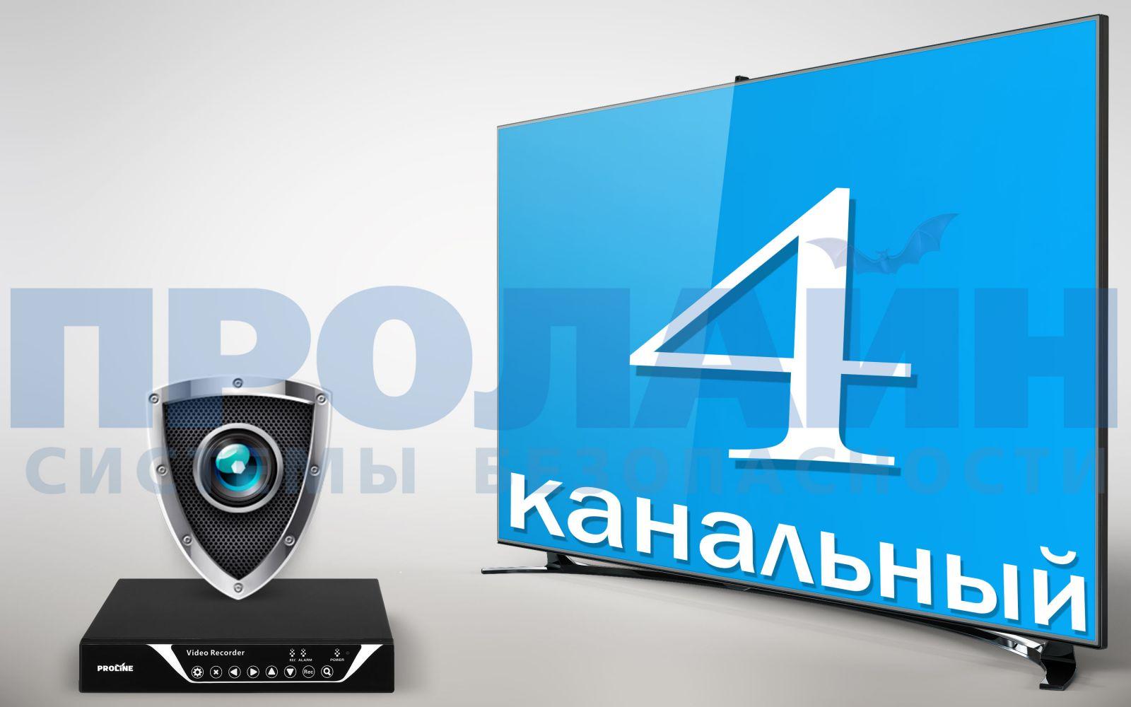 4-х канальный XVR 5в1 видеорегистратор Proline PR-X2404Dv2
