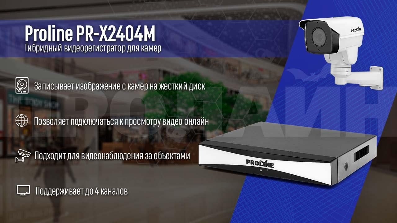 XVR 5в1 видеорегистратор Proline PR-X2404M