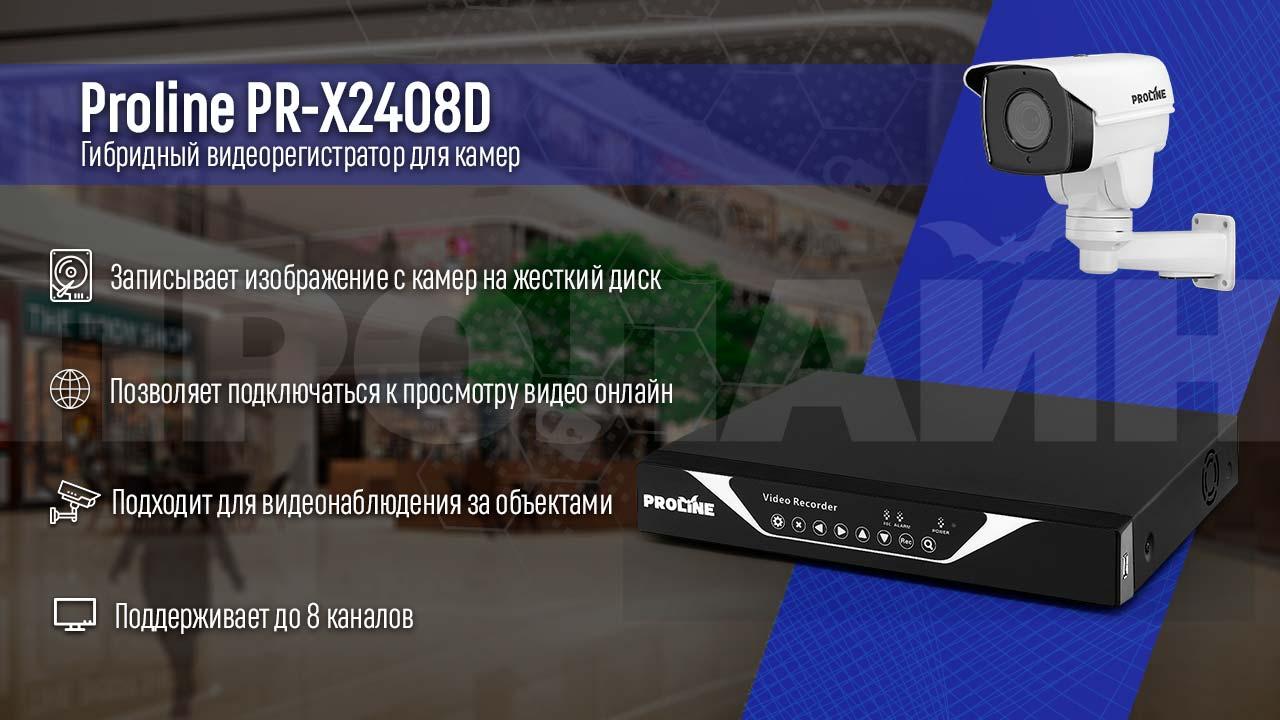 XVR 5в1 видеорегистратор Proline PR-X2408D