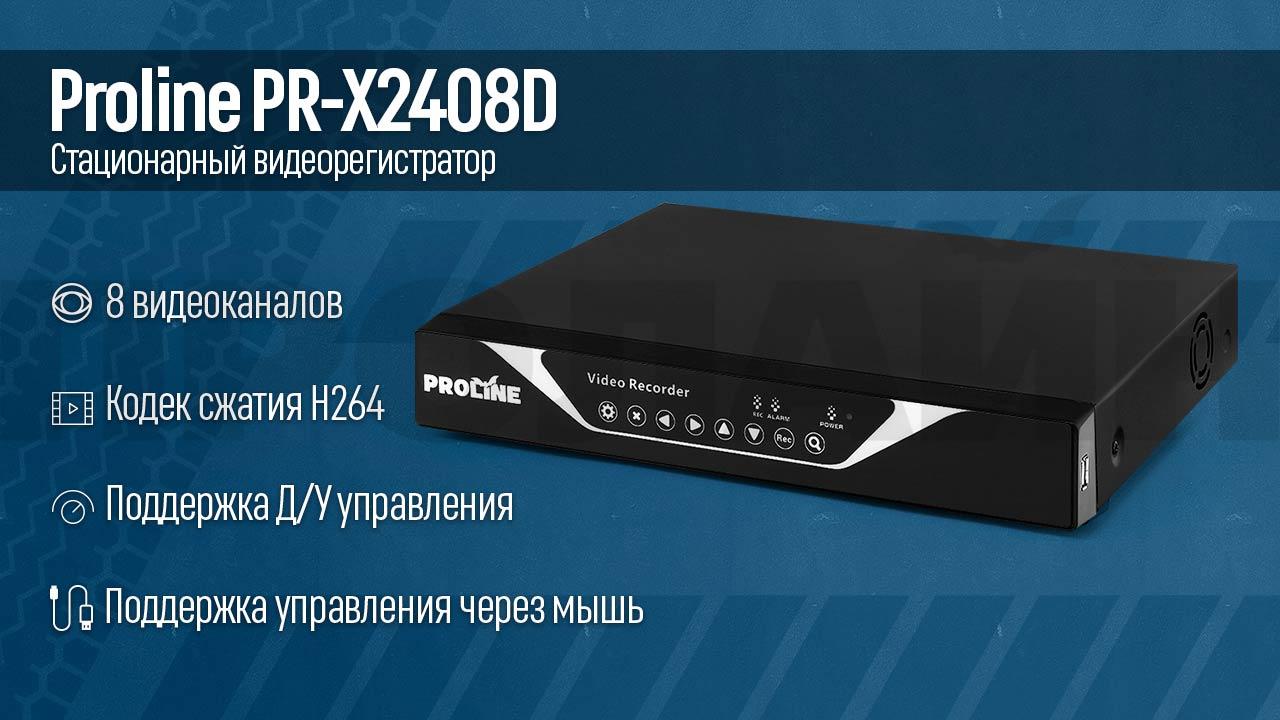 Видеорегистратор Proline PR-X2408D