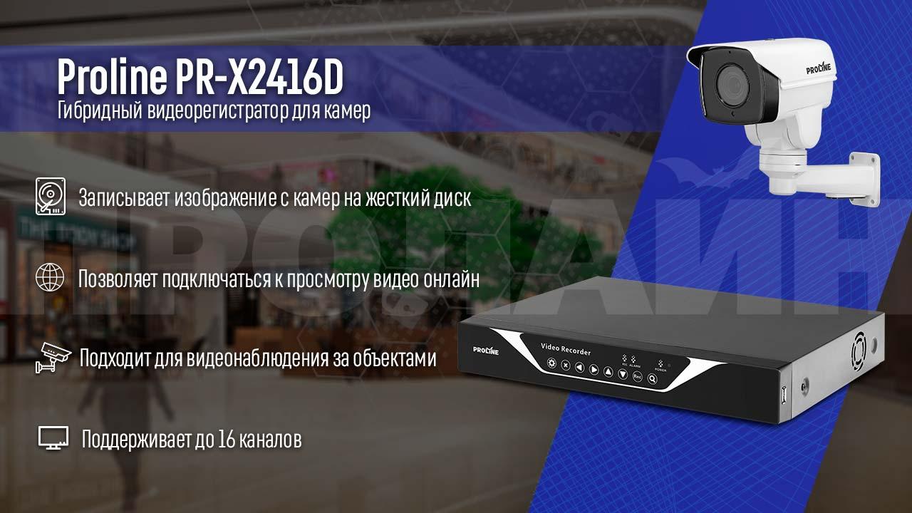 XVR 5в1 видеорегистратор Proline PR-X2416D