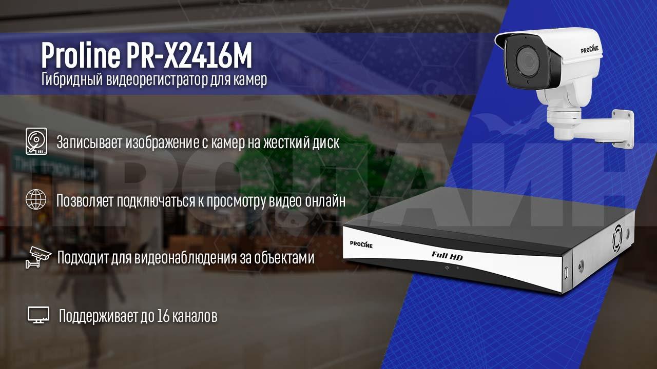 XVR 5в1 видеорегистратор Proline PR-X2416M