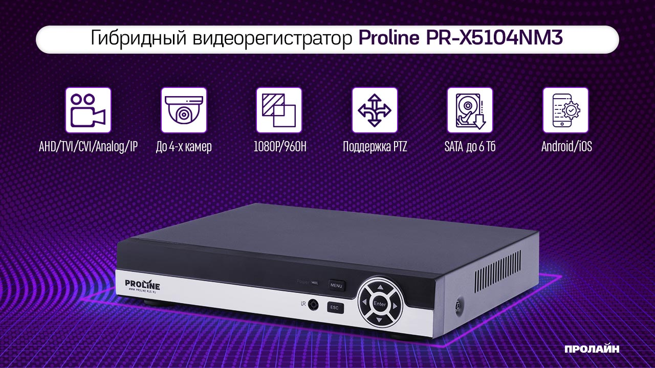 Гибридный видеорегистрjavascript:void(0)атор Proline PR-X5104NM3