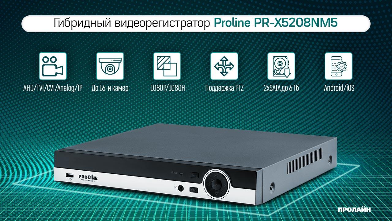 Гибридный видеорегистратор Proline PR-X5208NM5
