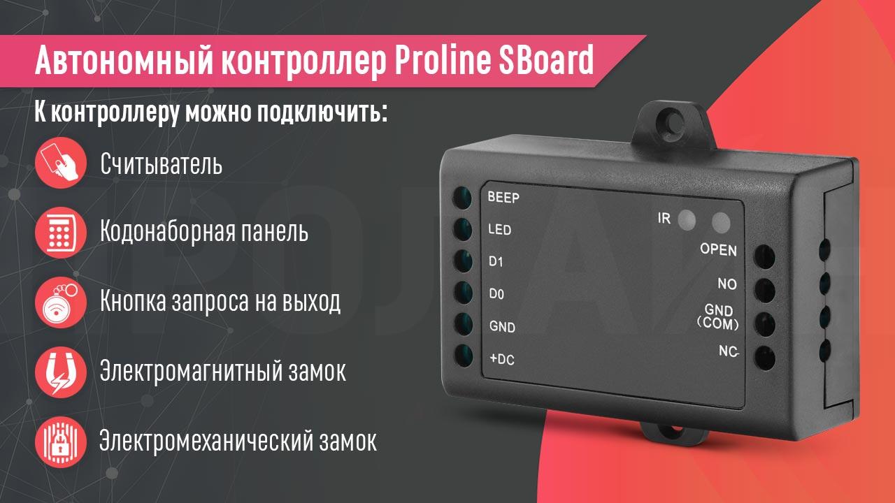 Автономный контроллер Proline SBoard