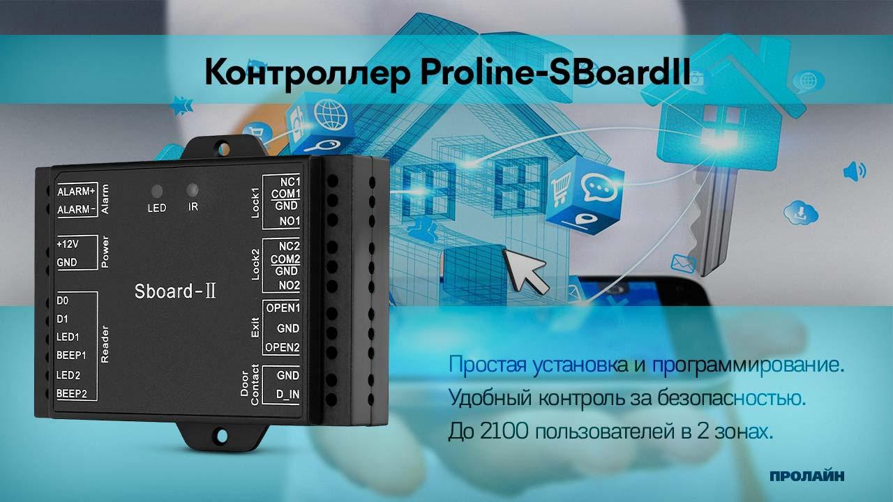 Автономный контроллер Proline SBoardII с Wi-Fi