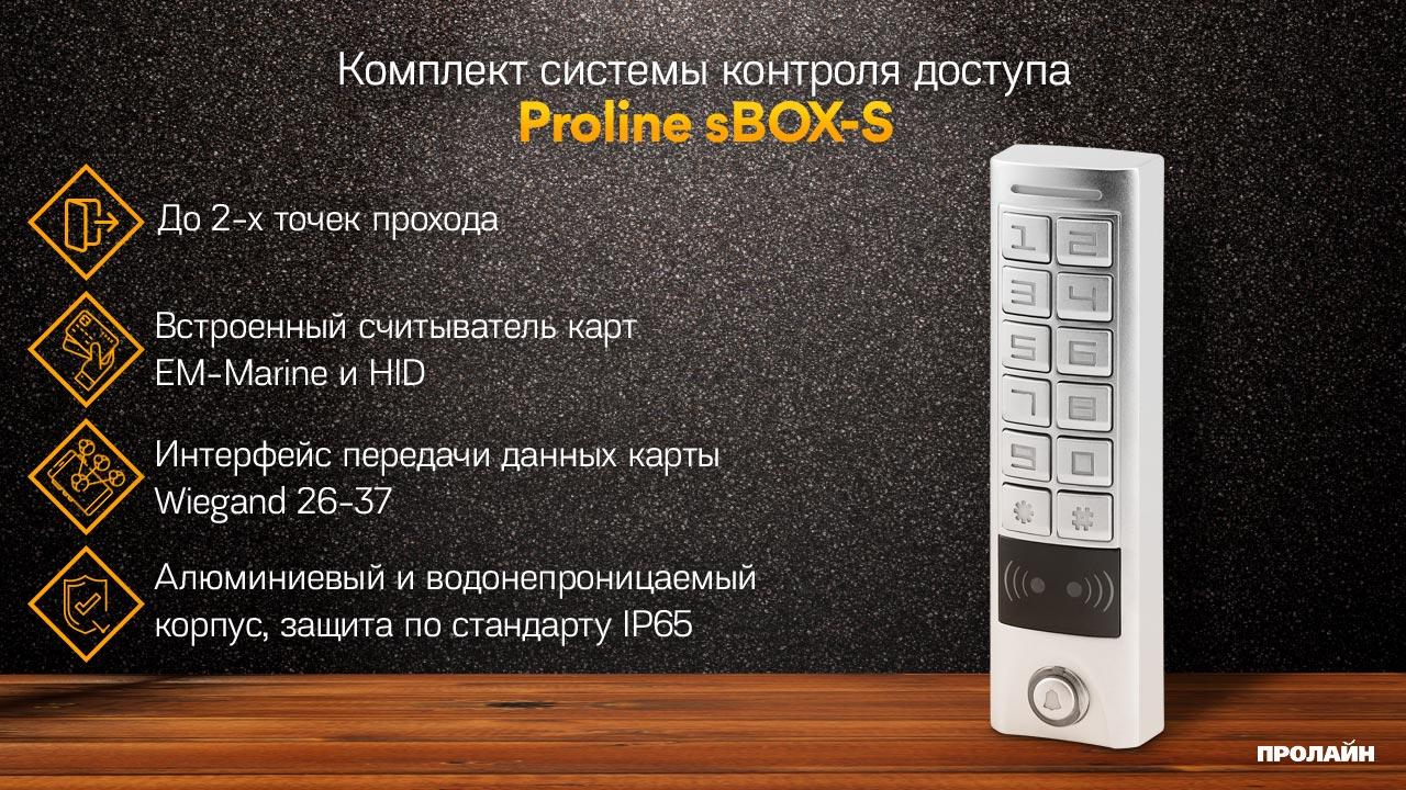 Комплект системы контроля доступа Proline sBOX-S