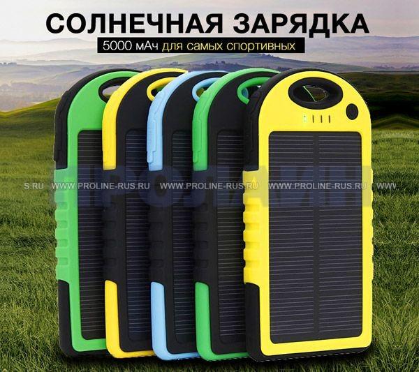 Портативное зарядное устройство со встроенной солнечной батареей Proline SC-5000GR