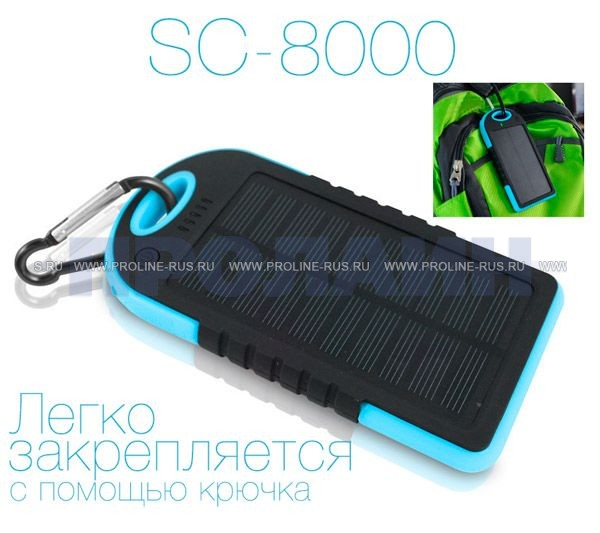 Портативное зарядное устройство со встроенной солнечной батареей Proline SC-8000BL