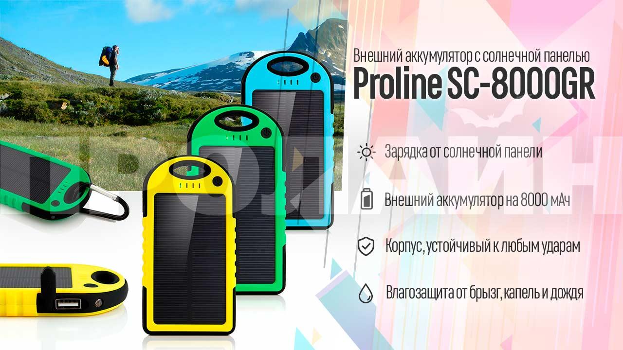 Портативное зарядное устройство со встроенной солнечной панелью Proline SC-8000GR