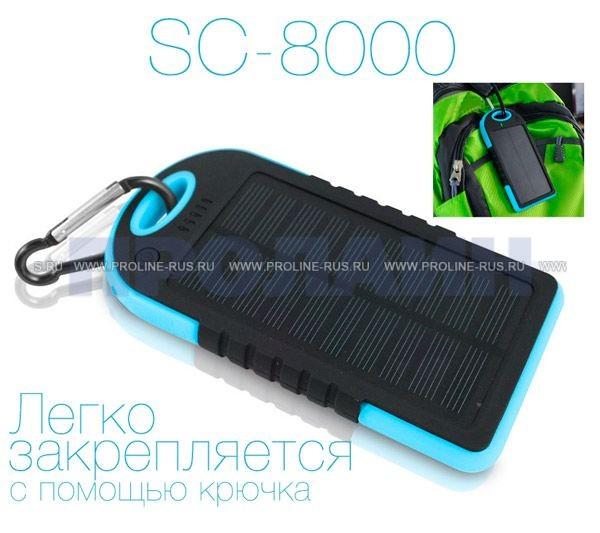 Портативное зарядное устройство со встроенной солнечной батареей Proline SC-8000ML