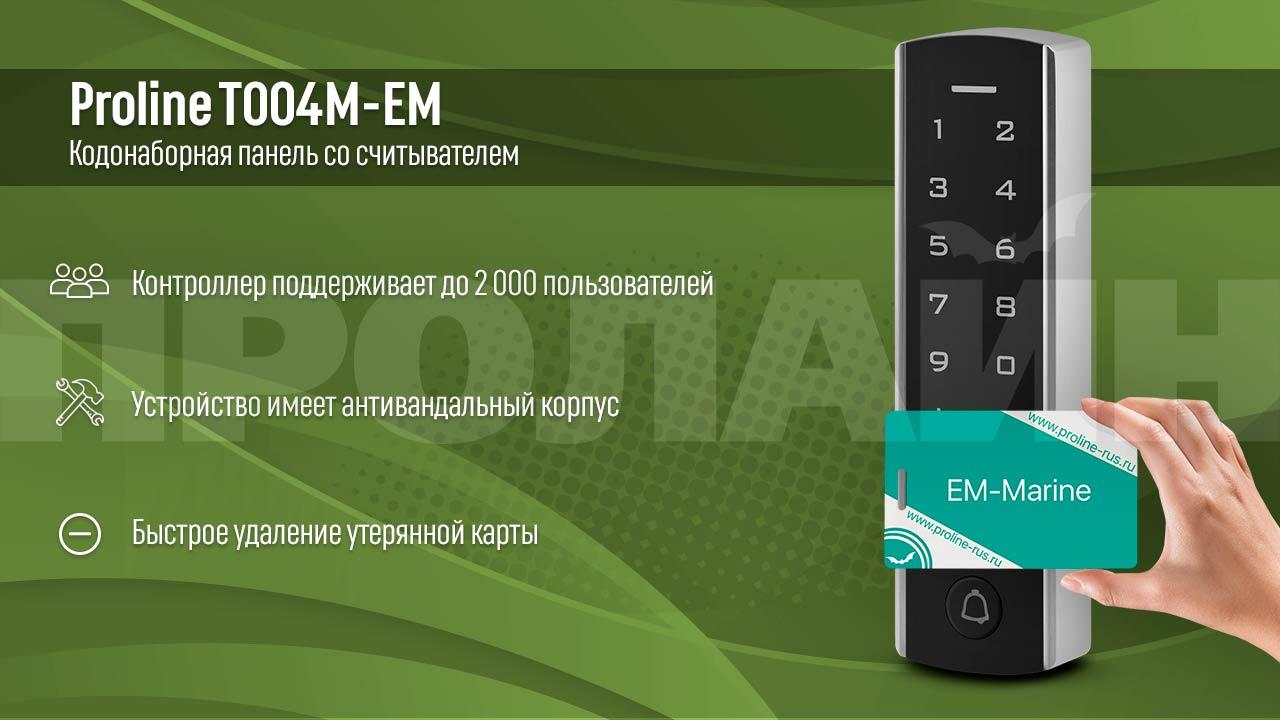 Кодонаборная панель со считывателем Proline T004M-EM