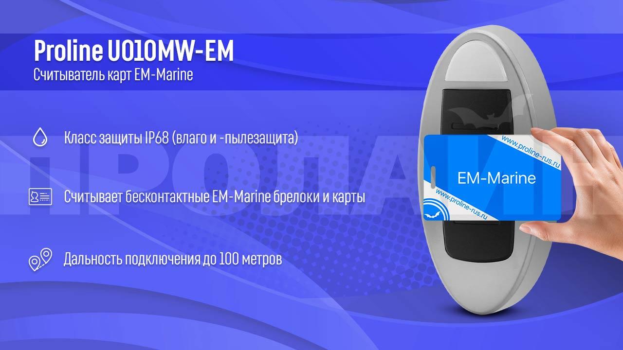 Считыватель карт EM-Marine Proline U010MW-EM
