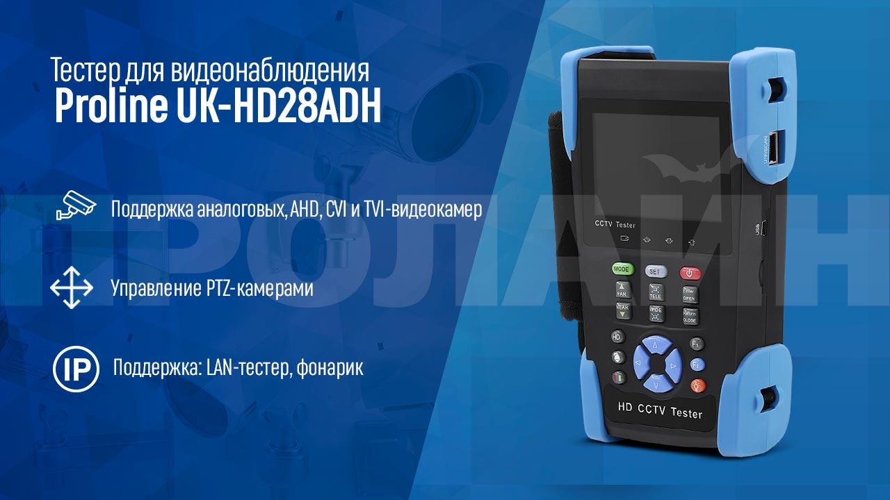 Тестер для видеонаблюдения Proline UK-HD28ADH