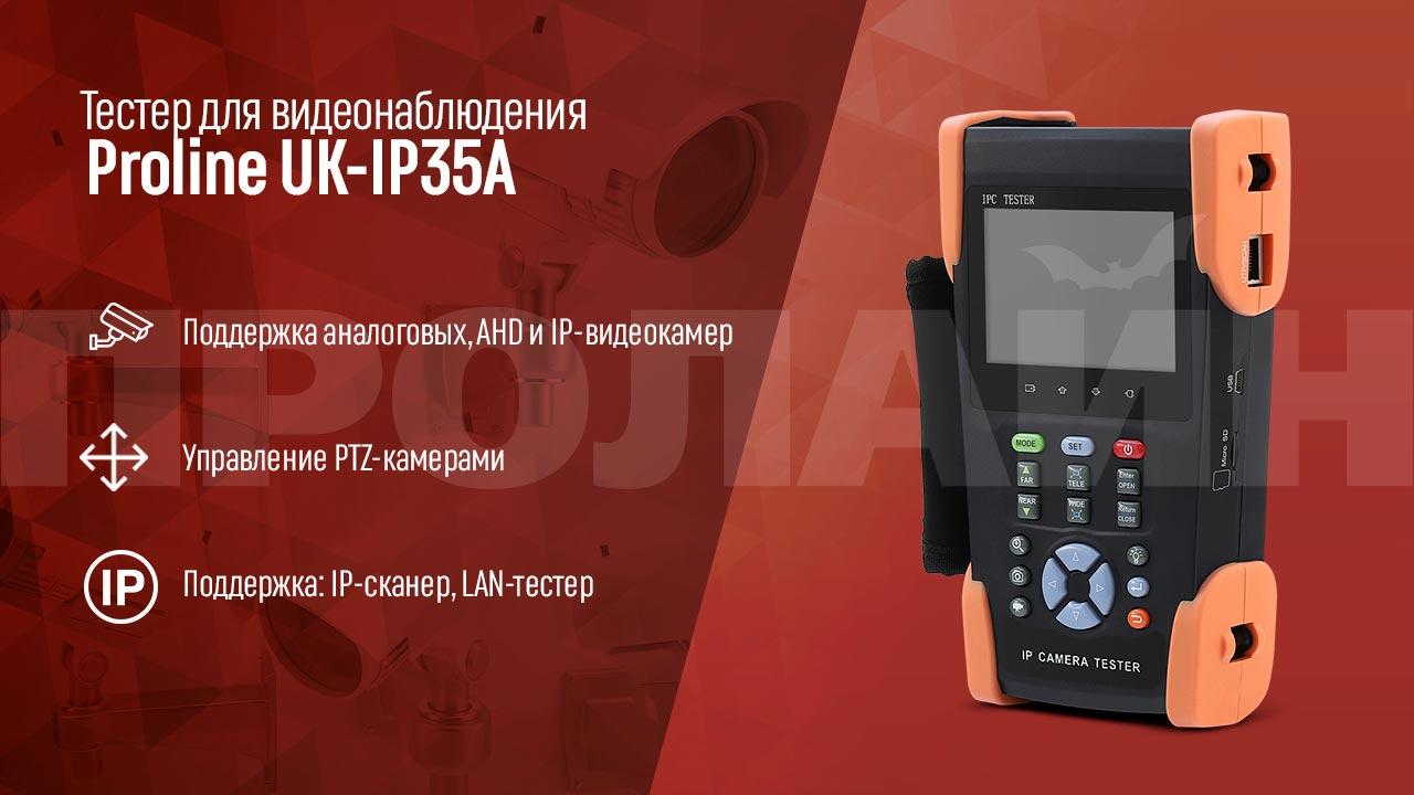 Тестер для видеонаблюдения Proline UK-IP35A