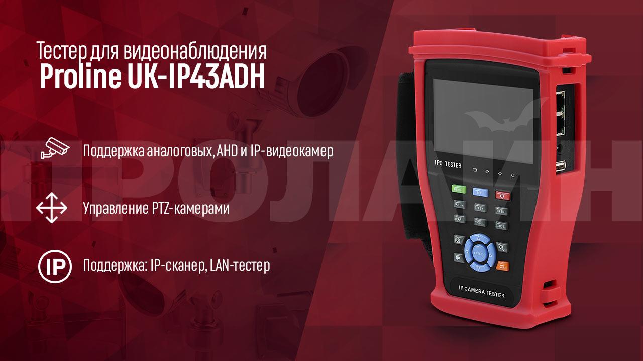Тестер для видеонаблюдения Proline UK-IP43ADH
