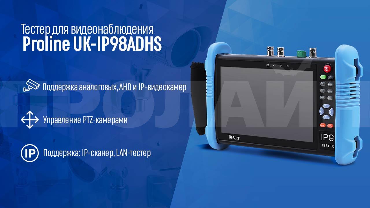 Тестер для видеонаблюдения Proline UK-IP98ADHS