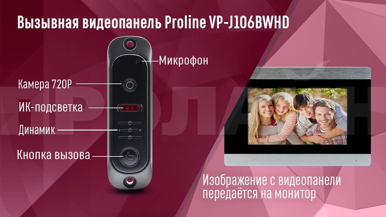 Вызывная видеопанель Proline VP-J106BWHD с углом обзора 110 градусов