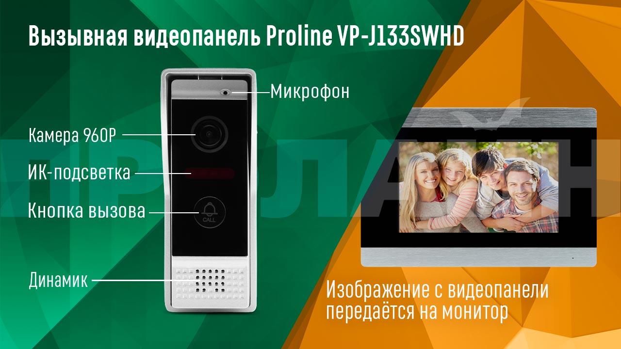 Вызывная видеопанель Proline VP-J133SWHD цельнометалличсекая